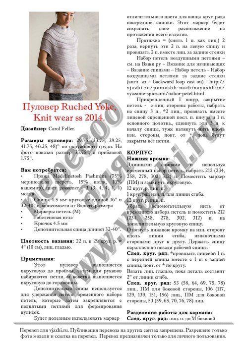 Пуловер Ruched Yoke, Knit wear. Обсуждение на LiveInternet - Российский Сервис Онлайн-Дневников