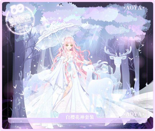 Image result for 奥雅之光白樱花神套装服饰图鉴