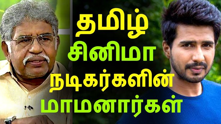 தமிழ் சினிமா நடிகர்களின் மாமனார்கள் | Tamil Cinema News | Kollywood News | Tamil Cinema SeithigalWe cover Father in Law photos of famous Tamil actor in this YouTube video. Those popular Tamil actors includes Vishnu Vishal, Dhanush, Surya, Jayam Ra... Check more at http://tamil.swengen.com/%e0%ae%a4%e0%ae%ae%e0%ae%bf%e0%ae%b4%e0%af%8d-%e0%ae%9a%e0%ae%bf%e0%ae%a9%e0%ae%bf%e0%ae%ae%e0%ae%be-%e0%ae%a8%e0%ae%9f%e0%ae%bf%e0%ae%95%e0%ae%b0%e0%af%8d%e0%ae%95%e0%ae%b3%e0%ae%bf%e0%ae%a9%e0%af%8d/