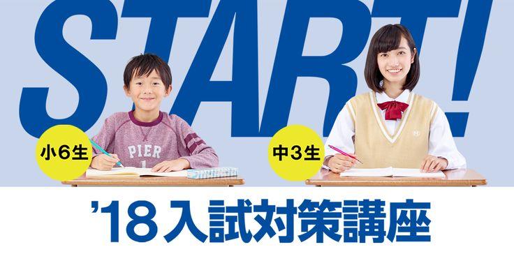 学習塾・進学塾・個別指導の寺小屋グループ【公式】