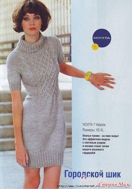 Такое миленькое платьице с плетеным узором по линии груди прекрасно подойдет изящным молоденьким девушкам.