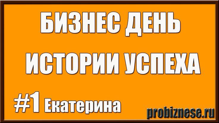 #Бизнес завтрак.  История успеха Екатерины.