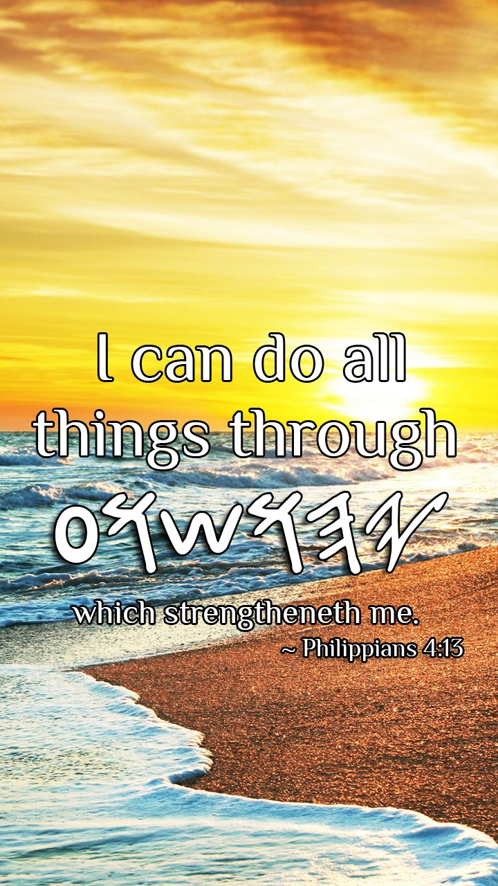 YAHUWAH WALLPAPERS - I can do all things through Yahushua which strentheneth me. ~ Philippians 4:13 YHWH, Yahushua, Yahweh, Christ, Jesus.