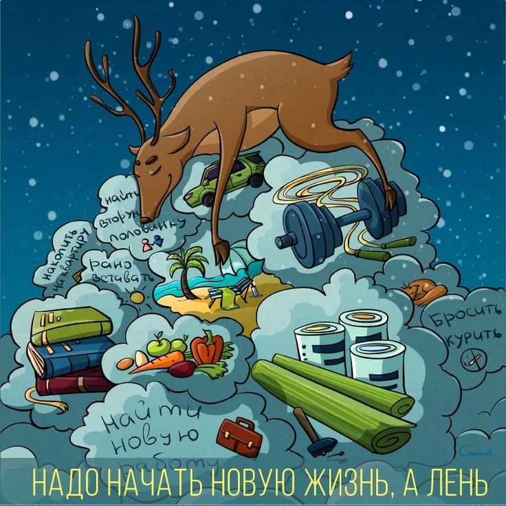 Календарь на 2017 год от @razverni, прикольные слоганы на каждый месяц от Аленя. Улыбайтесь каждый день в новом году! razverni.com/catalog/goods/alenivyy-kalendar-2017-god #новыйгод #алень #новаяжизнь #2017 #лень #календарь