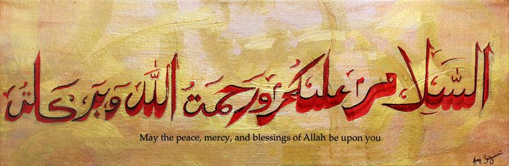 """The Muslim greeting, Assalamu Alaikum Wa Rahmatullahi Wa Barakatuh (May the Peace, Mercy, and Blessings of Allah be Upon You), done on a special request to hang above the entrance door.  """"Peace be Upon You"""" 30"""" x 10"""" Canvas (Acrylics & Ink)"""