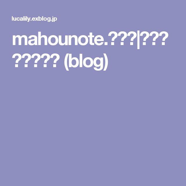 mahounote.の画像|エキサイトブログ (blog)