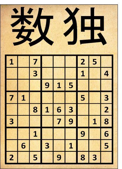 Carte Sudoku caligraphie pour envoyer par La Poste, sur Merci-Facteur !
