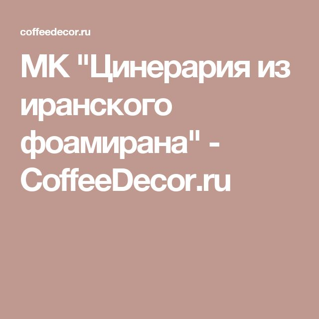 "МК ""Цинерария из иранского фоамирана"" - CoffeeDecor.ru"