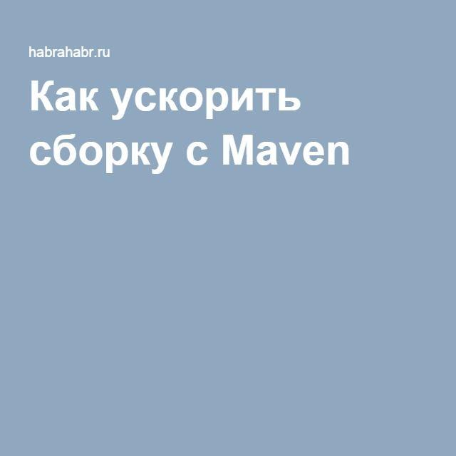 Как ускорить сборку с Maven