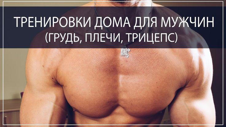 Из этого видео ты узнаешь, как правильно выстроить тренировки дома для мужчин. https://www.youtube.com/watch?v=XpUcSi3OIfc