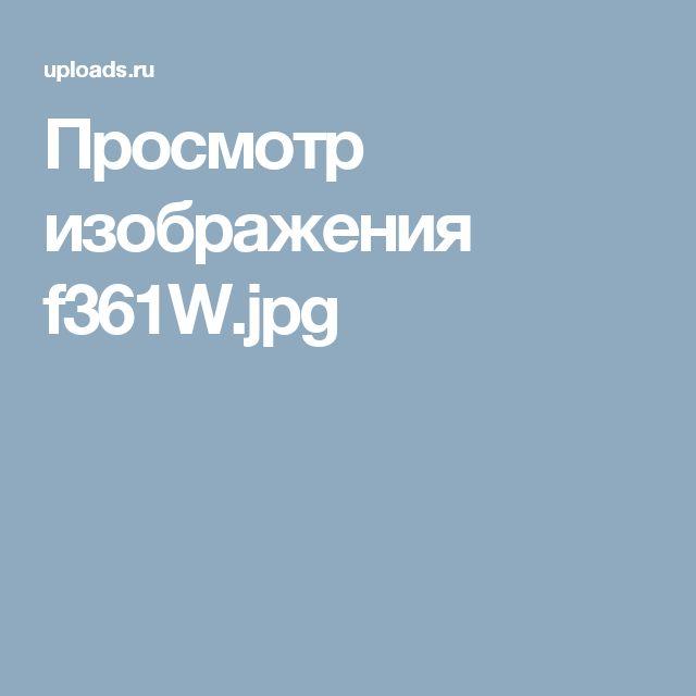 Просмотр изображения f361W.jpg