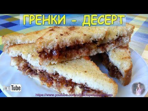 ГРЕНКИ - ДЕСЕРТ на ЗАВТРАК ну, оОчень вкусные! (Croutons - DESSERT for breakfast) - YouTube