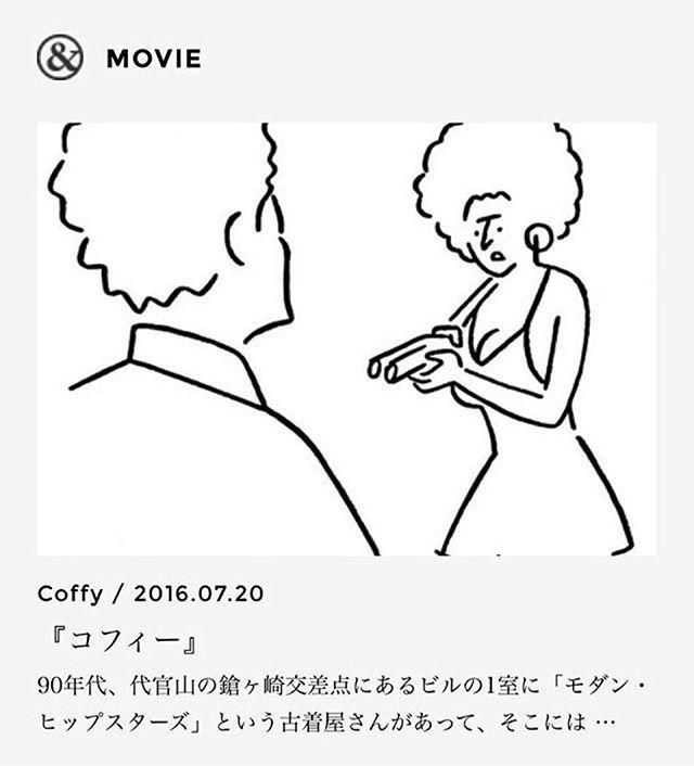 『&Premium.jp』の映画コラムが更新されました😊 http://andpremium.jp/movie/coffy/ #Repost @and_premium ・・・ 『&Premium.jp』の映画連載「極私的・偏愛映画論」も更新しています。本誌特集と連動して「ノスタルジックに浸る映画」をセレクトしてくれたのは、漫画家、コラムニストの渋谷直角さん。長場雄さんのイラストとあわせて是非ご覧ください! #andpremium #アンドプレミアム #andpremiumjp #極私的偏愛映画論 #kaerusensei #長場雄 #渋谷直角 #yunagaba