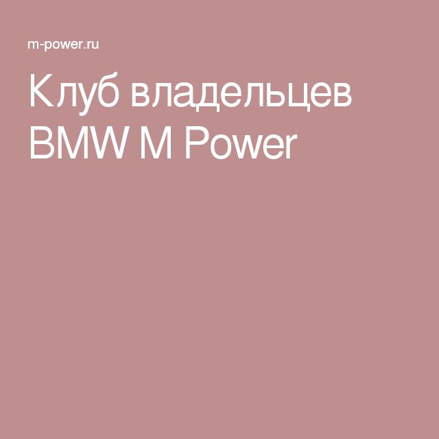 Клуб владельцев BMW M Power