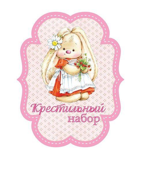 Бирочки для маминых сокровищ с чудесными зайками Ми   Яна Шавкунова