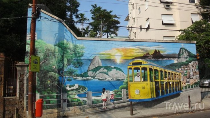 Прогулка 9 мая по Санта-Терезе, Рио-де-Жанейро