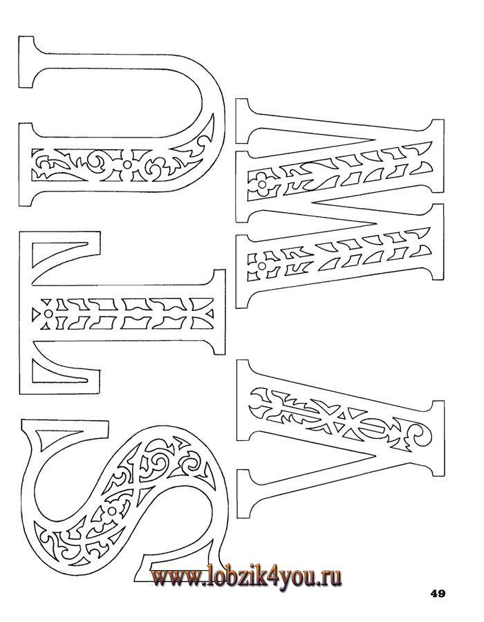 Художественное выпиливание .:. Classic Fretwork Scroll Saw Patterns (Sterling 1991 год)_50