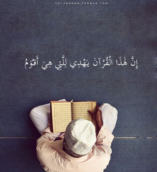DesertRose,;,This Quran… (Quran 17:9)إِنَّ هَذَا الْقُرْآَنَ... • Islamic Art and Quotes,;,