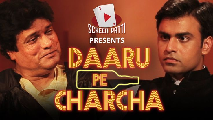 ScreenPatti's Daaru Pe Charcha    Ep. 01 ft. FTII's New Chairman Gaj Ji