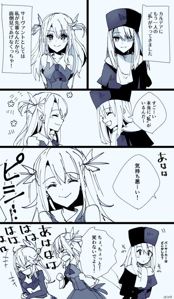 Pin De Cain Abel Em Fate イラスト Anime