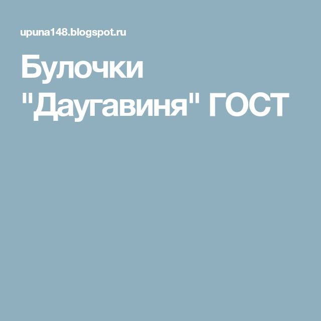 """Булочки """"Даугавиня"""" ГОСТ"""