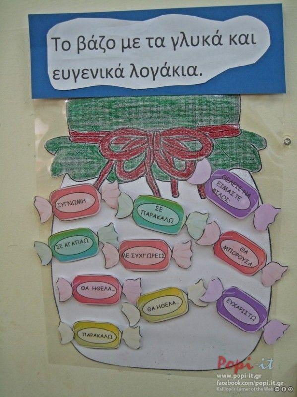 Photo by article : Γλυκά λογάκια by www.popi it.gr,  tags : τάξη συμπεριφορά παρεούλα παιδιά νηπιαγωγός νηπιαγωγείο κύκλος καραμέλες κανόνες ικανότητες ευγενικά λογάκια ευγένεια διαχείριση ταξης γλυκά λογάκια βάζο voice sweets words rules of class rules lound kindergarten teacher kindergarten