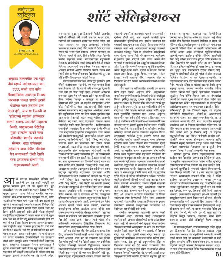 Sakal Saptrang 5th July 2015 IVeena World