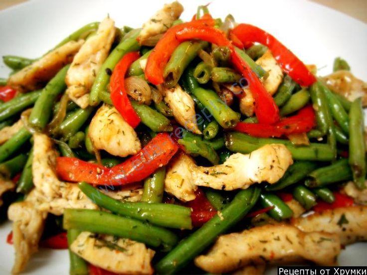 Теплый салат курица фасоль стручковая