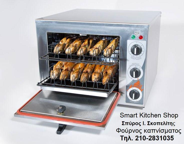 Φούρνος καπνίσματος Helia Smoker από την Smart kitchen shop Σπύρος Σκοπελίτης φούρνοι καπνίσματος καπνιστά ψάρια Τηλ 210-2831035 http://www.smartkitchenshop.eu/component/virtuemart/fournoi