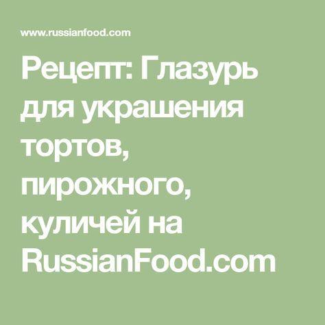 Рецепт: Глазурь для украшения тортов, пирожного, куличей на RussianFood.com