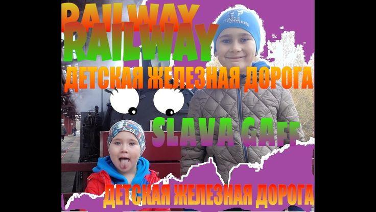Детская железная дорога со Славой и Денисом.Train Railways with  Slava a...