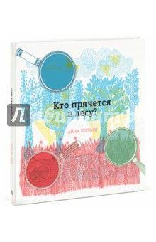 Это большая, красивая и необычная по формату  детская книга о животных, которые живут в лесу. С помощью цветных фильтров на ее страницах можно увидеть то, что незаметно на первый взгляд. Так кто же прячется в лесу? Посмотри на картинки через...