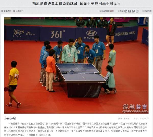 特亜ボイス: 福原愛に「史上最も奇妙な」卓球台=「どこ節約してんだよ」「日本を陥れようとしたのだろうが…」―中国ネ...
