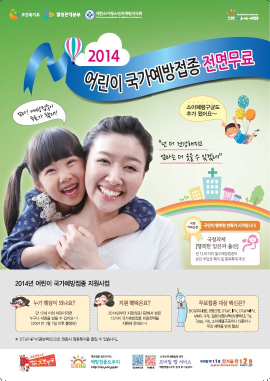 국가예방접종 무료지원사업 포스터