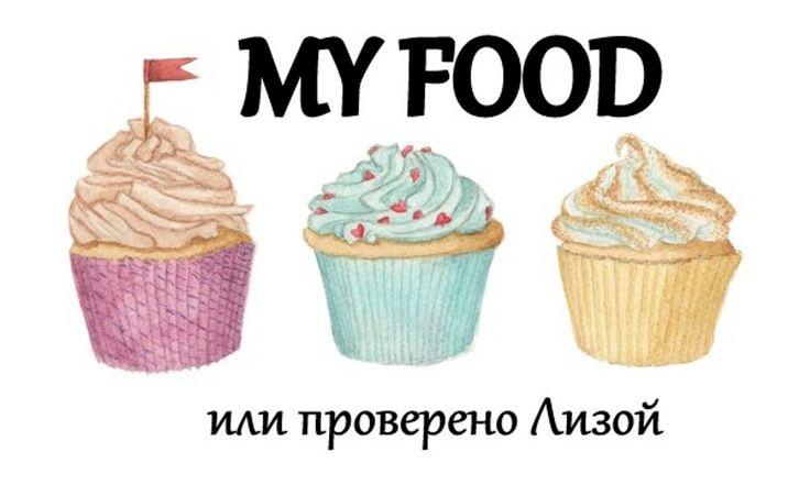 MY FOOD или проверено Лизой