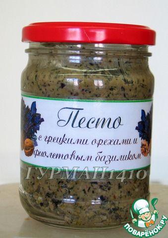 Песто из грецких орехов и фиолетового базилика ингредиенты