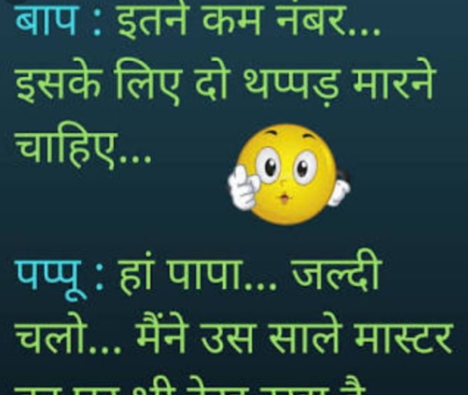 Best Jokes Comedy Husband Wife Quotes And Riddles Hilarious Funny For Friends Latest Kids In Hindi In 2020 Funny Joke Quote Good Jokes English Jokes