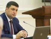 Украина имеет неиспользованные резервы для роста экономики — В.Гройсман http://dneprcity.net/politics/ukraina-imeet-neispolzovannye-rezervy-dlya-rosta-ekonomiki-v-grojsman/  КИЕВ. 21 июля. УНН. Проблемы, которые существуют в качестве жизни украинцев связаны с тем, что не используются существующие и потенциальные резервы. Об этом Премьер-министр Украины Владимир Гройсман сообщил на встрече