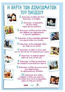 Kindergarten Today: Δραστηριότητες για την παγκόσμια ημέρα το παιδιού