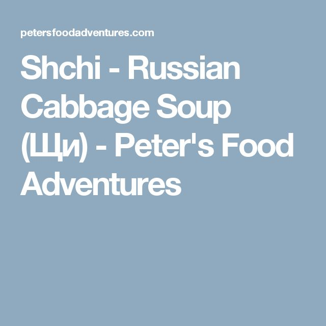 Shchi - Russian Cabbage Soup (Щи) - Peter's Food Adventures