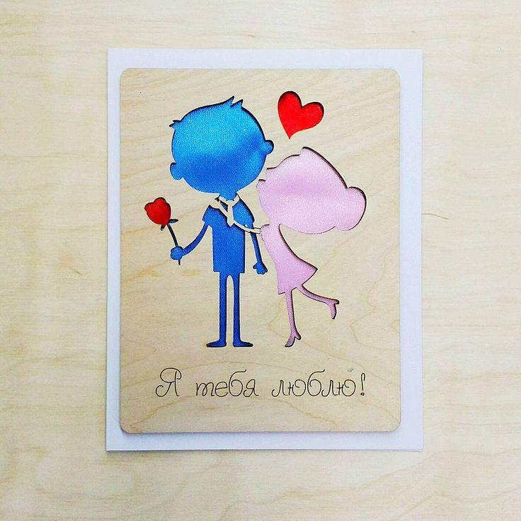 Стиле ретро, я полюбила мальчика открытки
