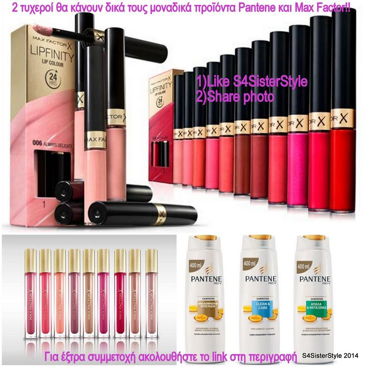 S4SisterStyle: Pantene+Max Factor Giveaway