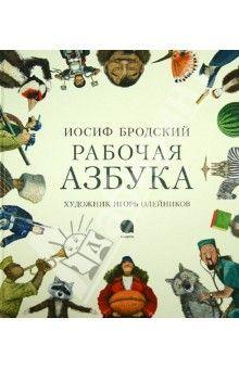 Иосиф Бродский - Рабочая Азбука обложка книги