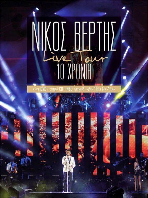 Βέρτης Νίκος live tour video