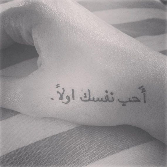 Tattoo Quotes Love Yourself: Best 25+ Arabic Tattoos Ideas On Pinterest