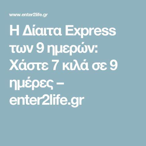Η Δίαιτα Express των 9 ημερών: Χάστε 7 κιλά σε 9 ημέρες – enter2life.gr