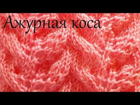 Узор ажурная коса - YouTube