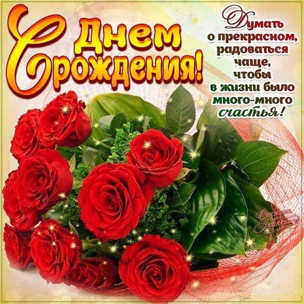 Prikolnye Kartinki Lidiya C Dnem Rozhdeniya 26 Foto V 2020 G S