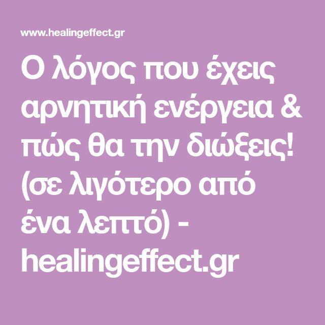 Ο λόγος που έχεις αρνητική ενέργεια & πώς θα την διώξεις! (σε λιγότερο από ένα λεπτό) - healingeffect.gr