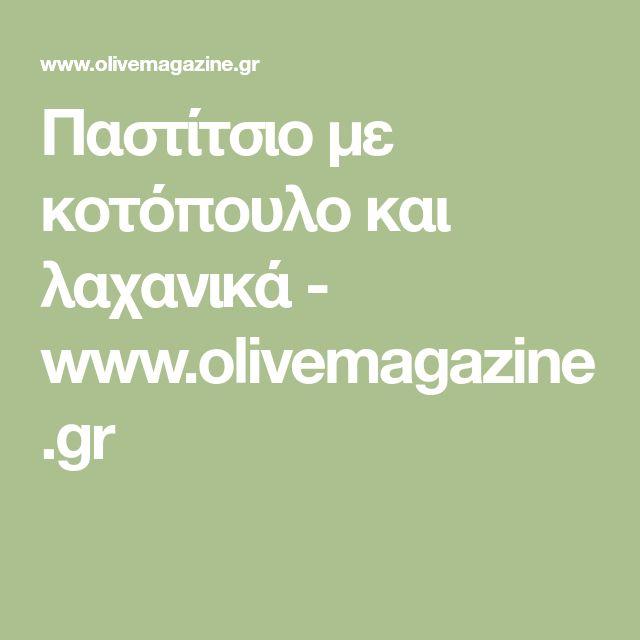 Παστίτσιο με κοτόπουλο και λαχανικά - www.olivemagazine.gr